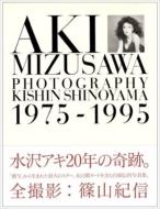 AKI MIZUSAWA PHOTOGRAPHY KISHIN SHINOYAMA 1975‐1995