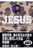 JESUS 7 小学館文庫