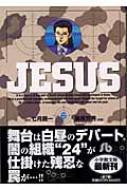 JESUS 6 小学館文庫