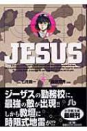 JESUS 5 小学館文庫