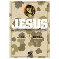 JESUS 1 小学館文庫