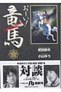 THE MAKING OFお〜い!竜馬 小学館文庫