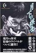 月下の棋士 6 小学館文庫