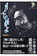 月下の棋士 2 小学館文庫