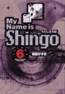 MY NAME IS SHINGO わたしは真悟 VOLUME 6 小学館文庫