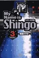 MY NAME IS SHINGO わたしは真悟 VOLUME 3 小学館文庫