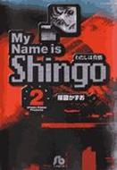 MY NAME IS SHINGO わたしは真悟 VOLUME 2 小学館文庫