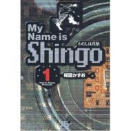 MY NAME IS SHINGO わたしは真悟 VOLUME 1 小学館文庫