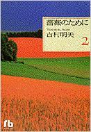 薔薇のために 第2巻 小学館文庫