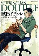 獣医ドリトル 2 ビッグコミックス