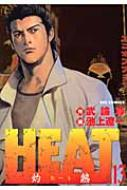 HEAT 灼熱 13 ビッグコミックス