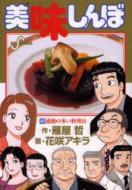美味しんぼ 90 ビッグ・コミックス