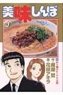 美味しんぼ 85 ビッグ・コミックス