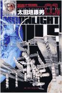 MOONLIGHT MILE 1 ビッグコミックス