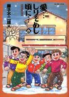 愛…しりそめし頃に… 満賀道雄の青春 6 BIG COMICS SPECIAL