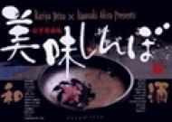 豪華愛蔵版美味しんぼ(2冊セット)