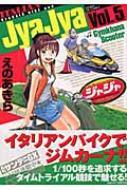 ジャジャ 5 サンデーGXコミックス