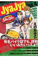 ジャジャ 4 サンデーGXコミックス