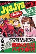 ジャジャ 3 サンデーGXコミックス