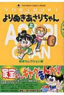 よりぬきあさりちゃん 上(読者セレクション編)TENTOMUSI COMICS LIBRARY
