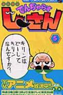 絶体絶命でんぢゃらすじーさん 第5巻 てんとう虫コミックス