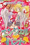 エンジェル・ハント 2 ちゃおフラワーコミックス
