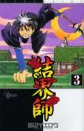 結界師 3 少年サンデーコミックス