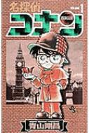名探偵コナン 1 少年サンデーコミックス