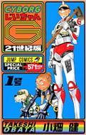 小畑健/Cyborgじいちゃんg: 1: ジャンプコミックス