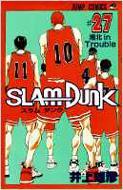 SLAM DUNK #27 ジャンプ・コミックス