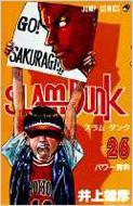 SLAM DUNK #26 ジャンプ・コミックス