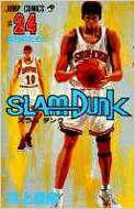 SLAM DUNK #24 ジャンプ・コミックス