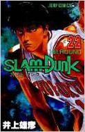 SLAM DUNK #22 ジャンプ・コミックス
