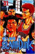 SLAM DUNK #31 ジャンプ・コミックス