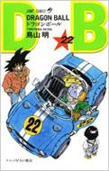 DRAGON BALL 22 ジャンプコミックス