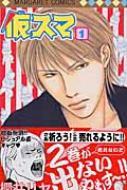 仮スマ 1 マーガレットコミックス