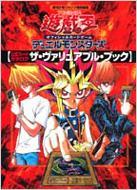 遊・戯・王オフィシャルカードゲームデュエルモンスターズ公式カードカタログザ・ヴァ