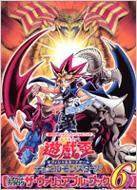 遊・戯・王オフィシャルカードゲームデュエルモンスターズ公式カードカタログザ・ヴァ 6 週刊少年ジャンプスペシャルブック