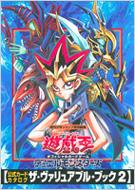 遊・戯・王オフィシャルカードゲームデュエルモンスターズ公式カードカタログザ・ヴァ 2