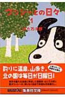 ウッシーとの日々 1 集英社文庫