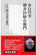 余白の美 酒井田柿右衛門 集英社新書