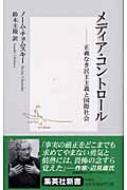 メディア・コントロール 正義なき民主主義と国際社会 集英社新書