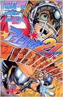 アイシールド21 幻のゴールデンボウル ジャンプ・ジェイ・ブックス