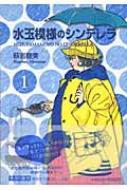 水玉模様のシンデレラ 1 集英社文庫