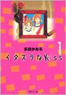 イタズラなKISS(キッス)1 集英社文庫