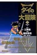 DRAGON QUEST-ダイの大冒険-21(血戦の章 3)集英社文庫