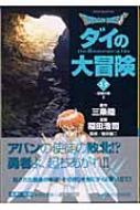 DRAGON QUEST-ダイの大冒険-15(試練の章 2)集英社文庫