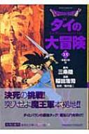 DRAGON QUEST-ダイの大冒険-13(挑戦の章 3)集英社文庫