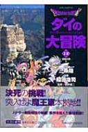 DRAGON QUEST-ダイの大冒険-12(挑戦の章 2)集英社文庫