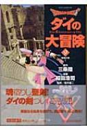 DRAGON QUEST-ダイの大冒険-9(聖剣の章 1)集英社文庫